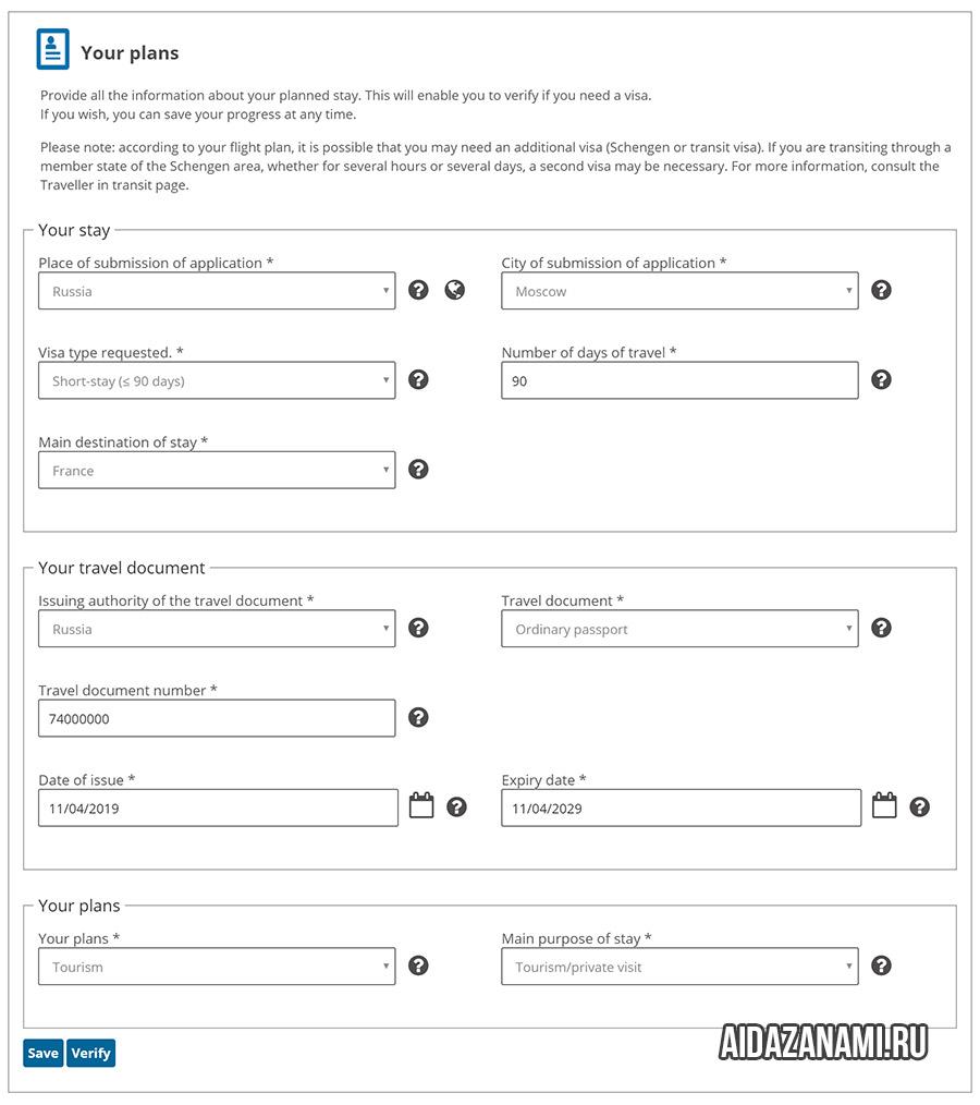 Онлайн анкета на визу во Францию: шаг 1