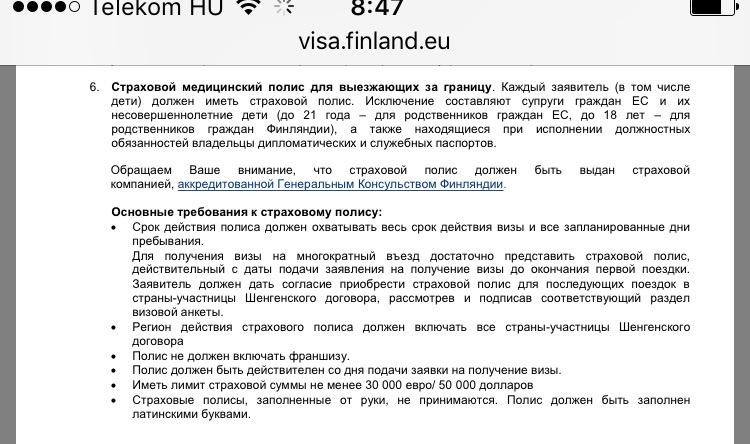 Скрин с официального сайта финского ВЦ