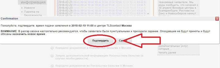 Подтверждение записи на подачу документов на визу