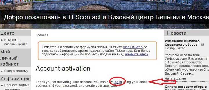 Аккаунт активирован, можно авторизоваться