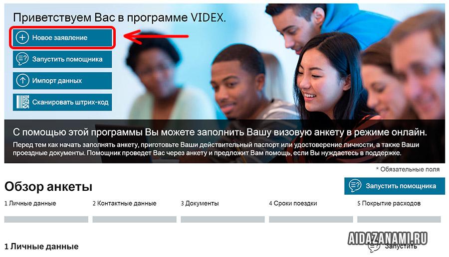 Анкета на визу в Германию, шаг 1: переход на сайт VIDEX