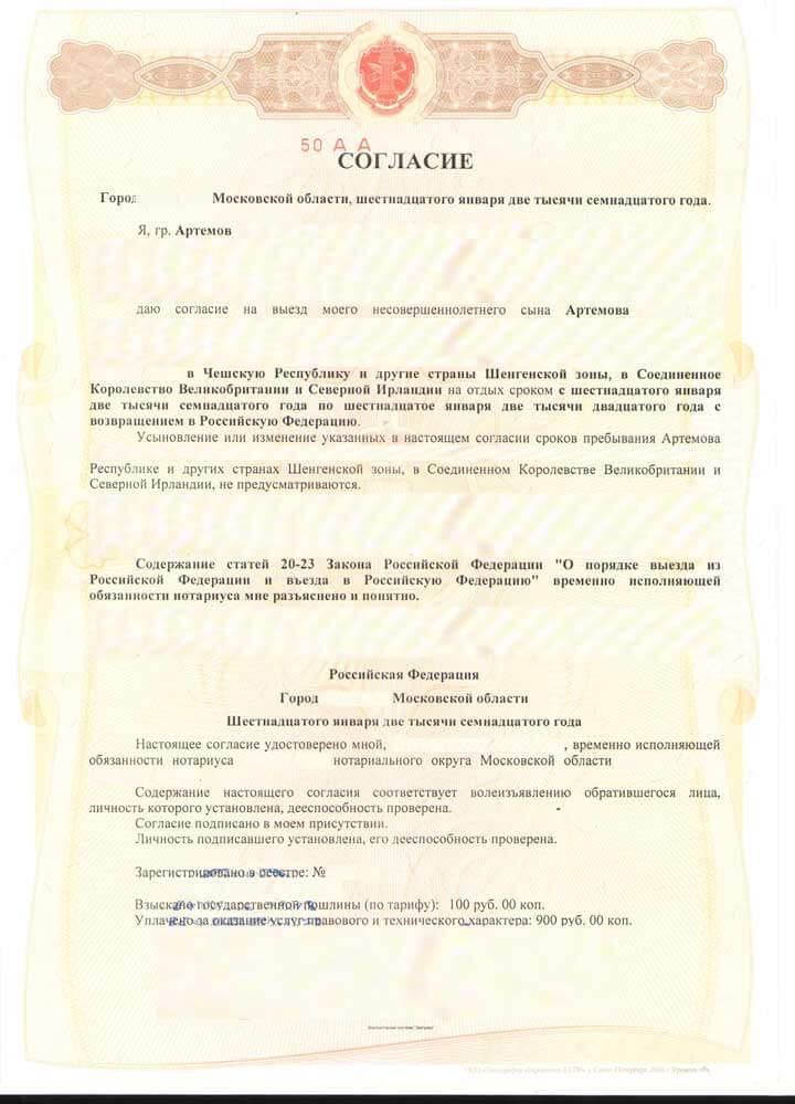 Согласие родителя на выезд ребенка за пределы РФ