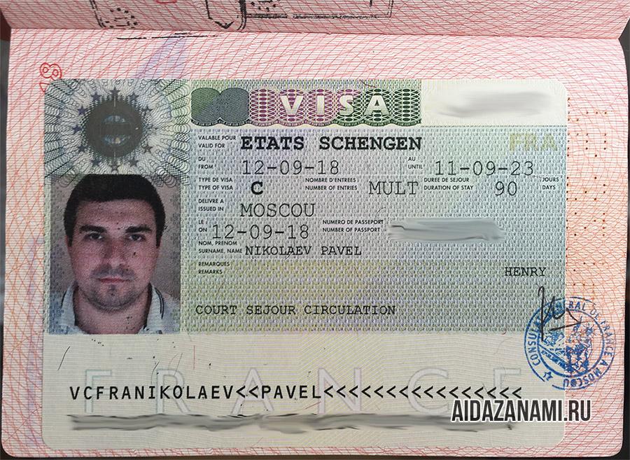 Как выглядит виза во Францию