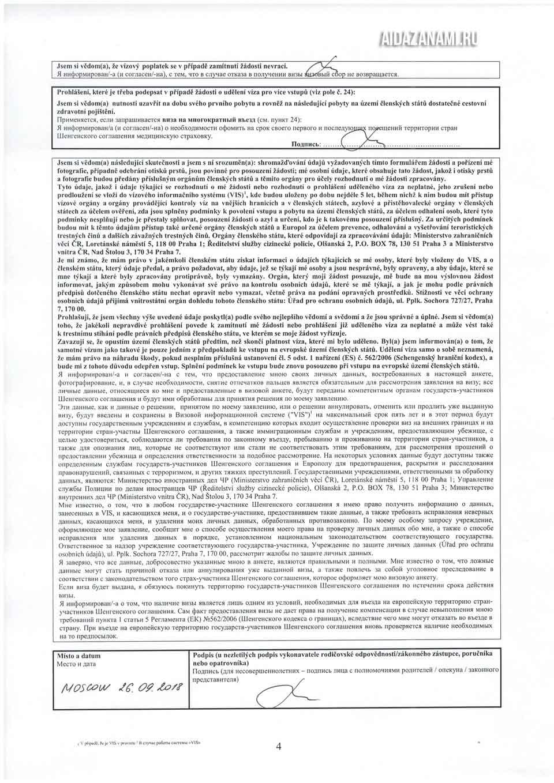 Образец заполнения анкеты на чешскую визу, страница 4
