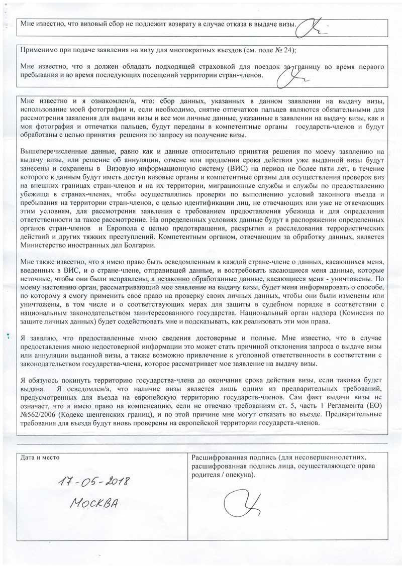 Образец заполнения анкеты на визу в Болгарию, страница 3 | Aidazanami.ru