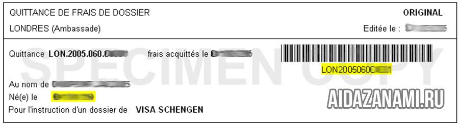 Квитанция с регистрационным номером для отслеживания готовности визы во Францию