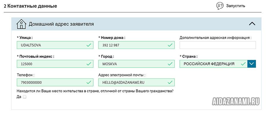 Образец заполнения раздела «Контактные данные»
