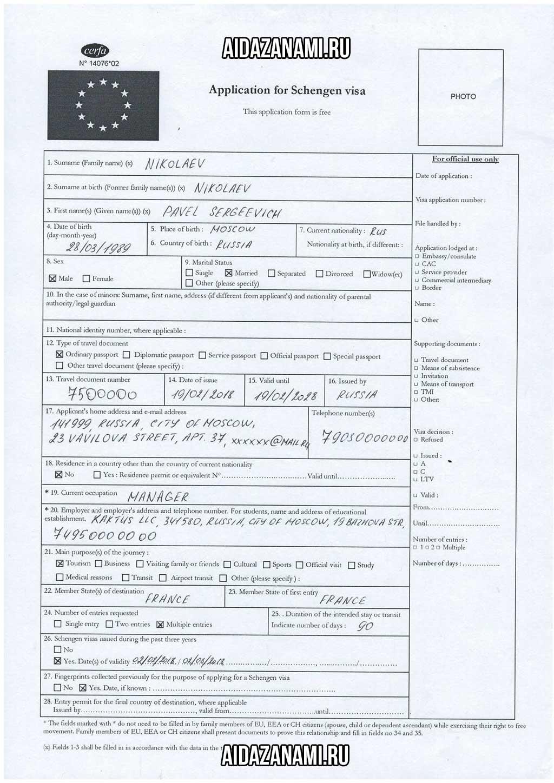 Реальный пример заполнения анкеты на визу во Францию, страница 1