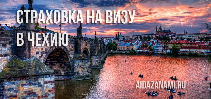 Чешская страховка для долгосрочной визы