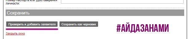 Проверка данных соискателя итальянской визы | Aidazanami.ru
