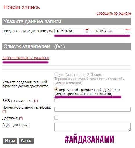 Регистрация соискателя итальянской визы на сайте ВЦ | Aidazanami.ru